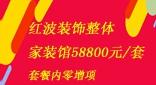 红波装饰推出省心套餐58800整体家装搬回家