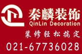 上海秦麟建筑装潢设计