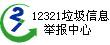 12321垃圾信息举报中心